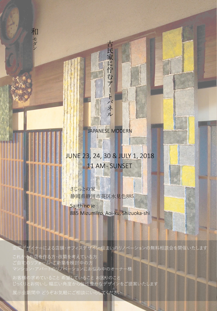 E.D.P. STUDIO 展示会